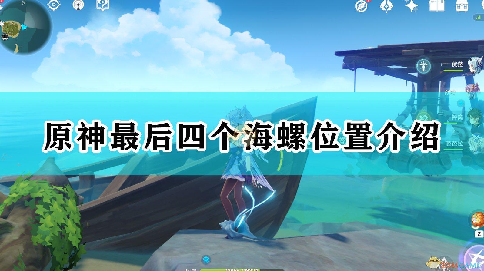 《原神》最后四个回声海螺位置介绍