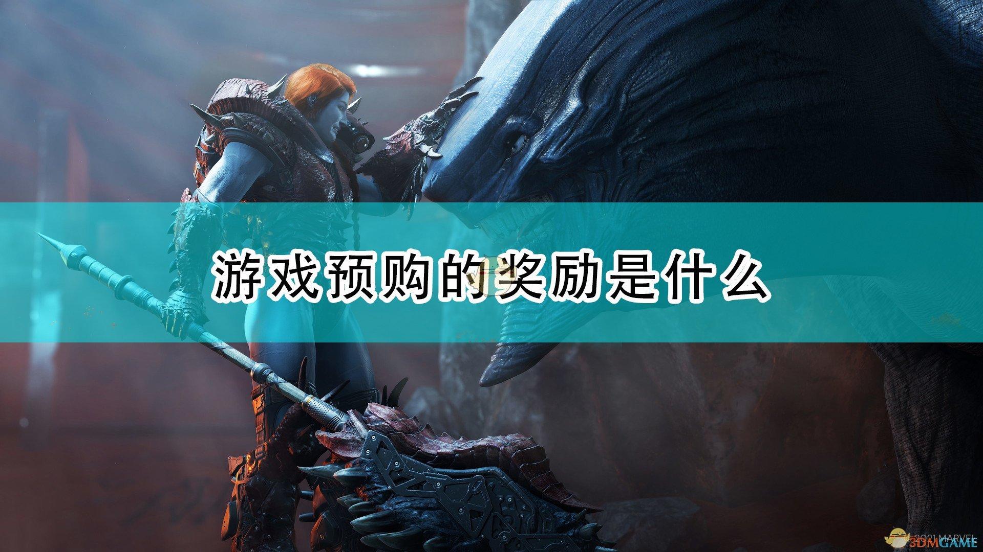 《漫威银河护卫队》游戏预购奖励介绍