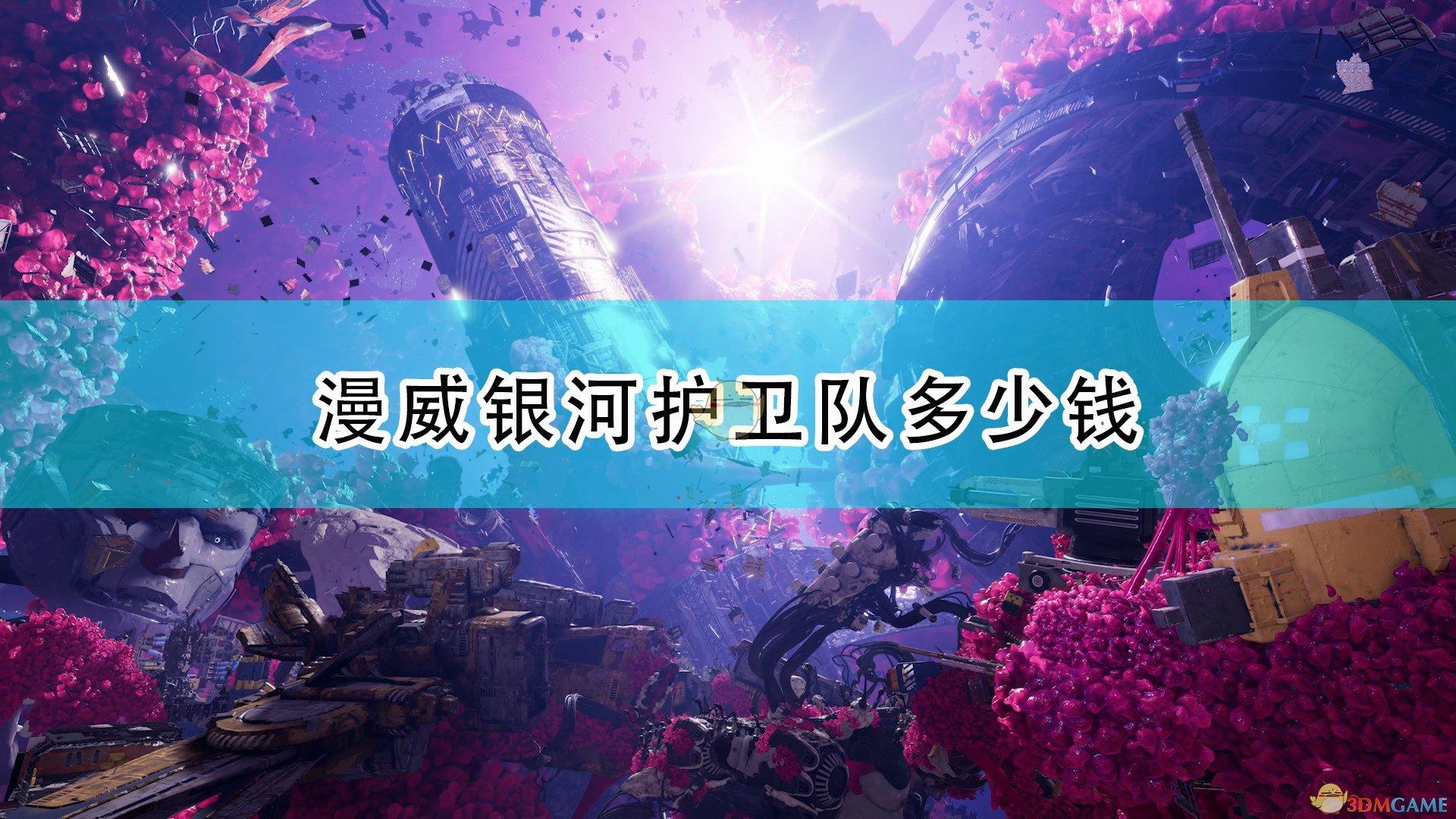 《漫威银河护卫队》游戏售价一览