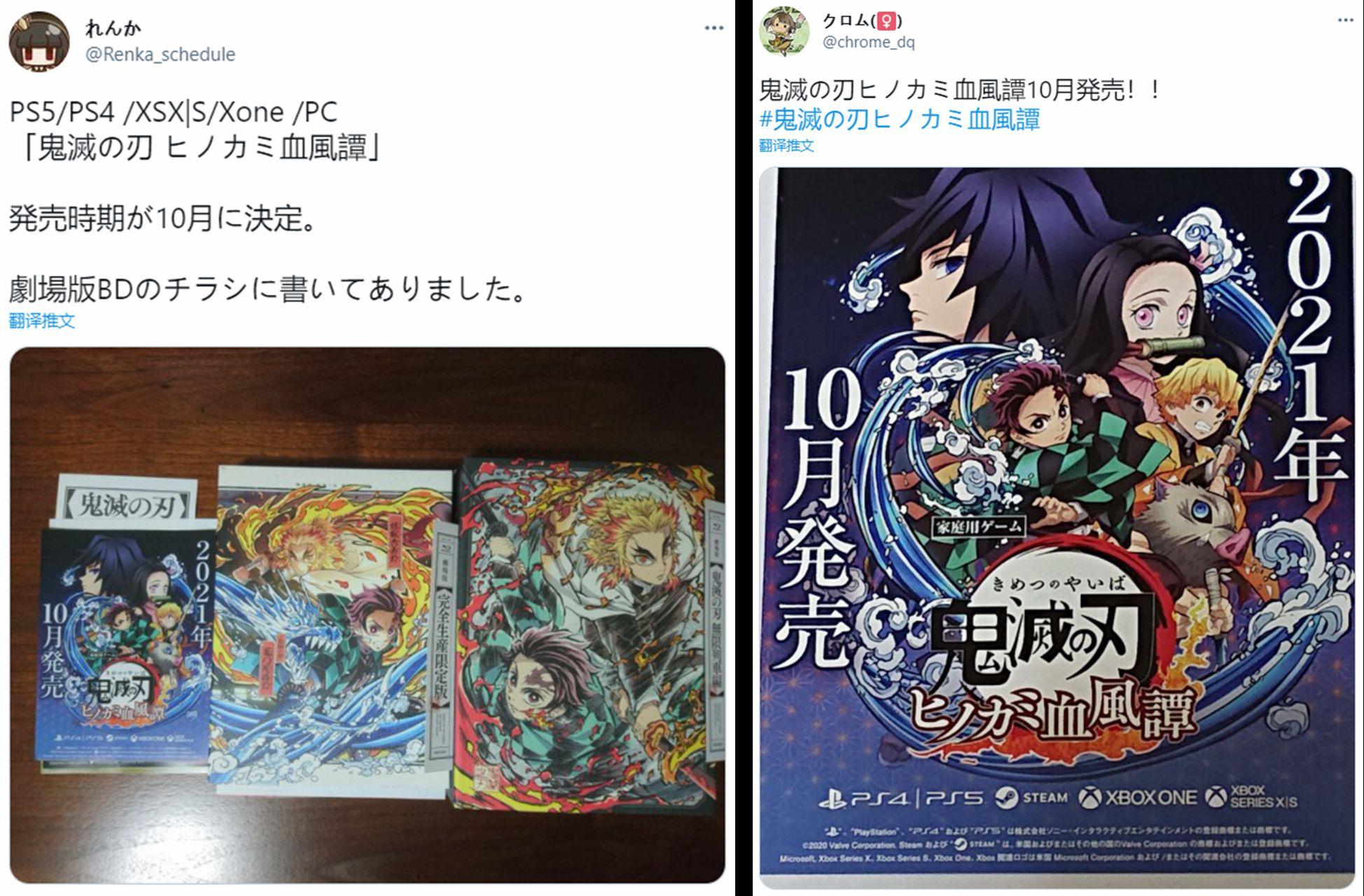 《鬼灭之刃:火神血风谭》疑似将于今年10月发售