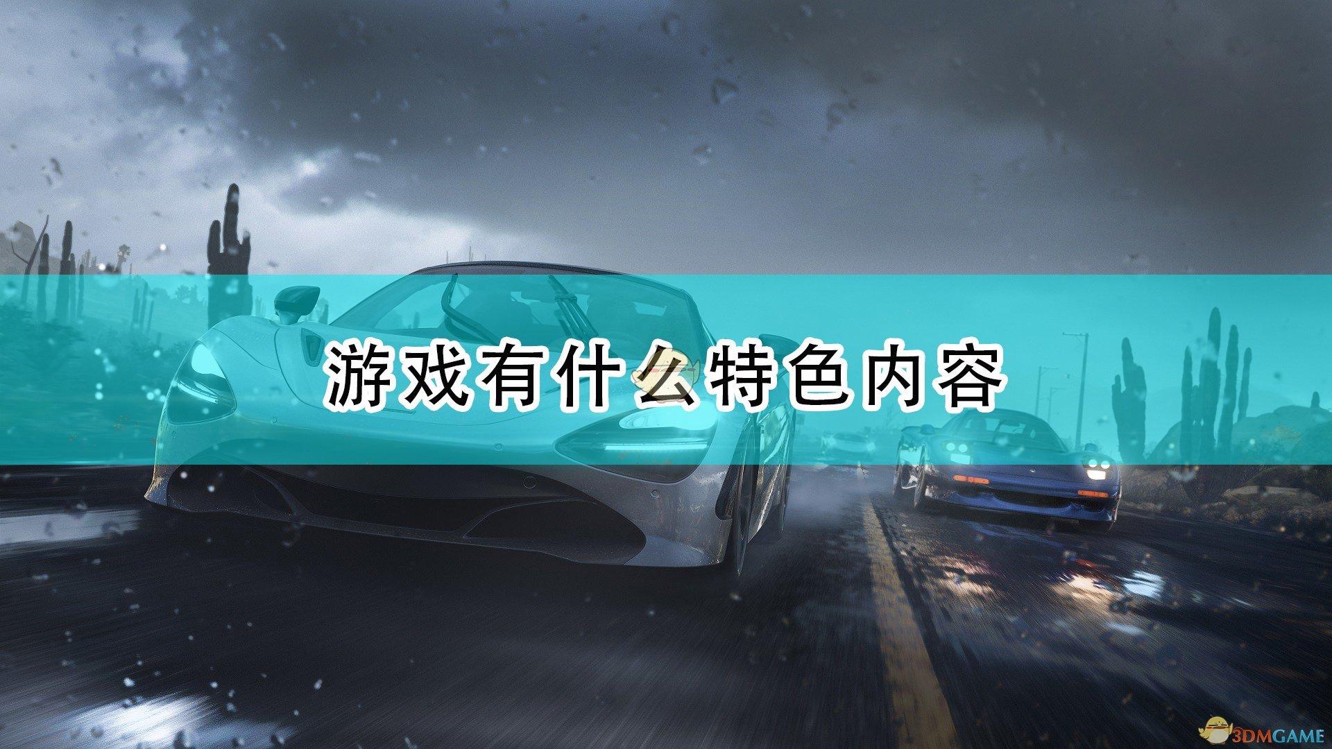 《极限竞速:地平线5》游戏特色内容介绍