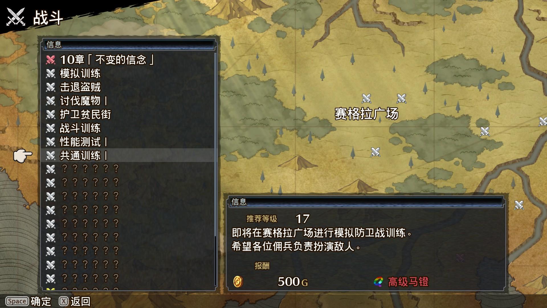 《佣兵烈焰:黎明双龙》评测:检验你是不是SRPG拥趸的试金石