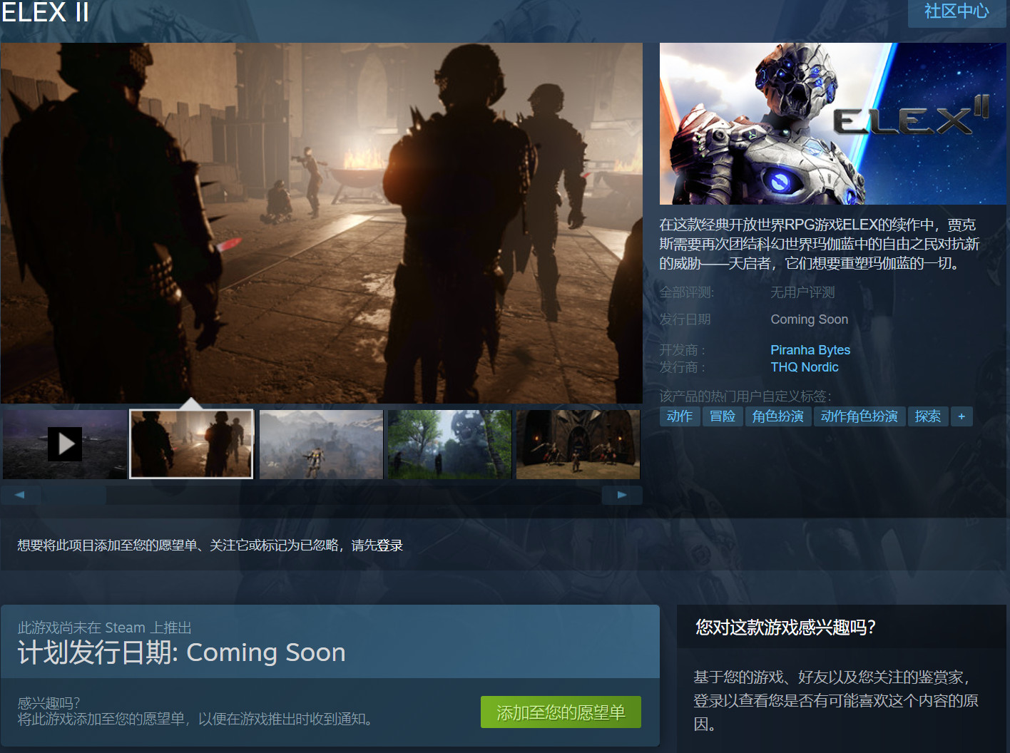 E3:开放世界RPG《Elex 2》上架Steam 支持简中