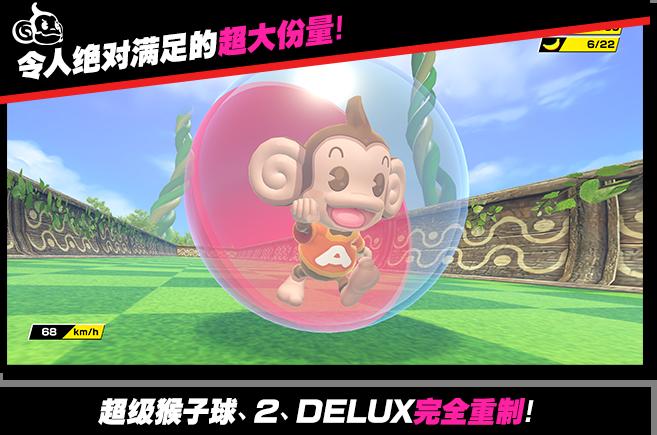 《现尝好滋味!超级猴子球1&2重制版》10月7日发售