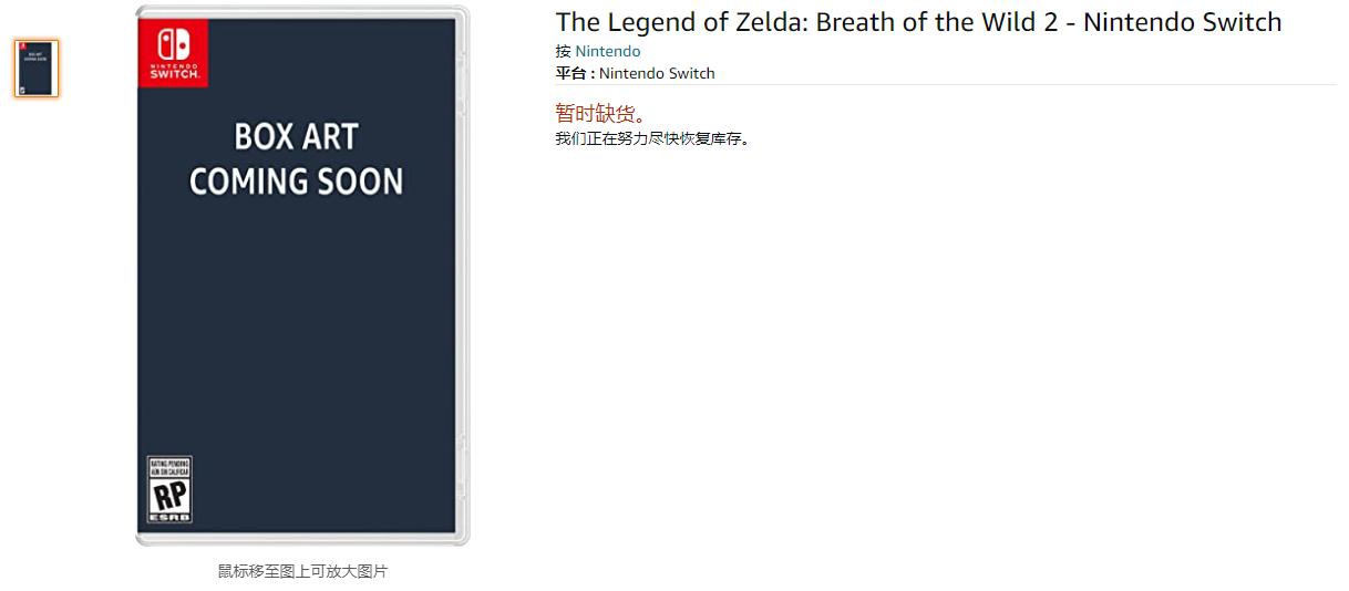 亚马逊开启《塞尔达传说:旷野之息2》预购 定价60美元