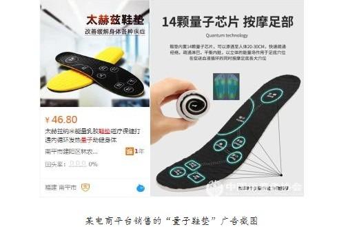 """中消协发布警示: 网红所谓""""量子产品""""都是""""伪科技"""""""