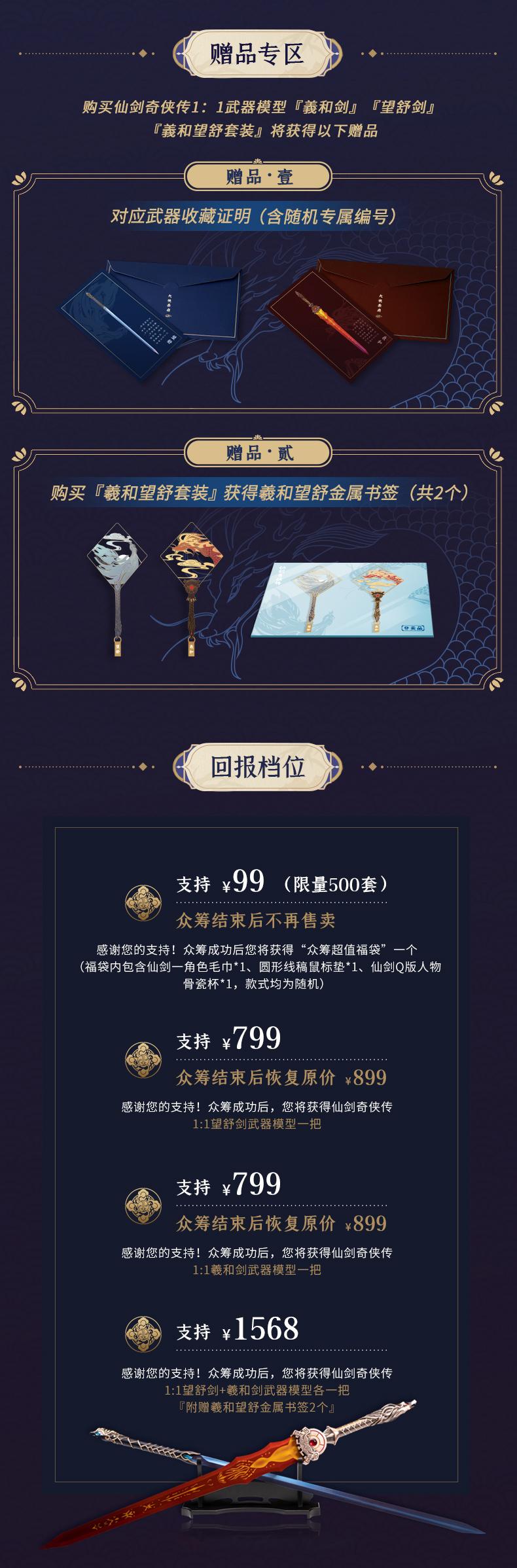《仙剑奇侠传》官方开启金属武器模型众筹 已筹到41万元