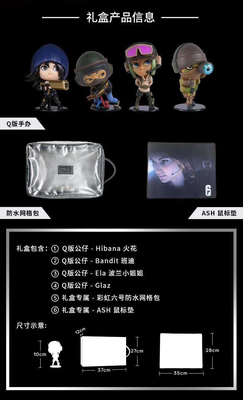 育碧推出《彩虹六号:围攻》天猫定制礼盒 售价940元