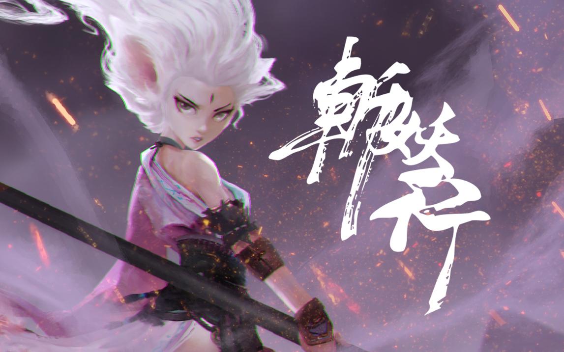 《斩妖行》正式版7月8日发售 半妖女主角将登场