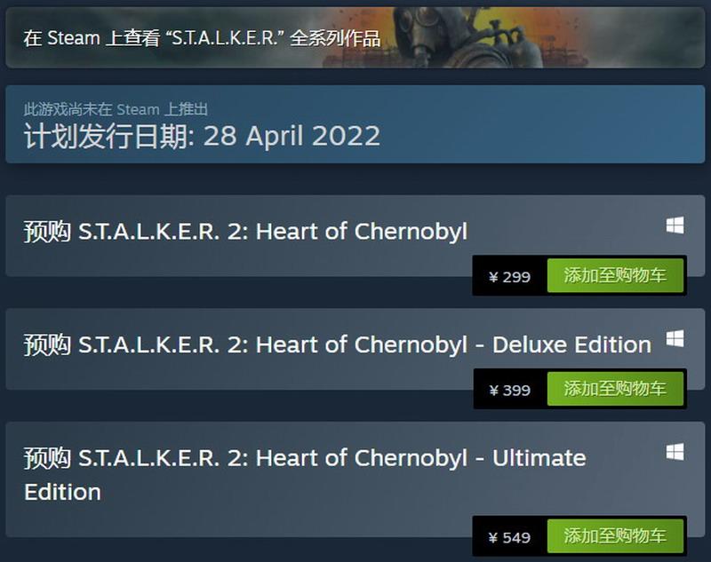 Epic国区《潜行者2》标准版/豪华版售价远低于Steam
