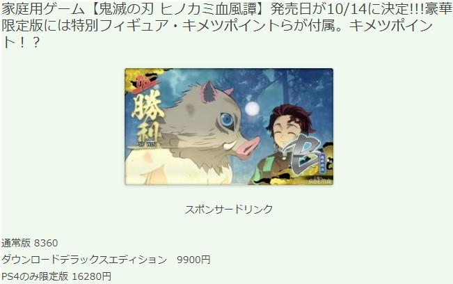 传《鬼灭之刃:火神血风谭》10月14日正式发售 售价不菲