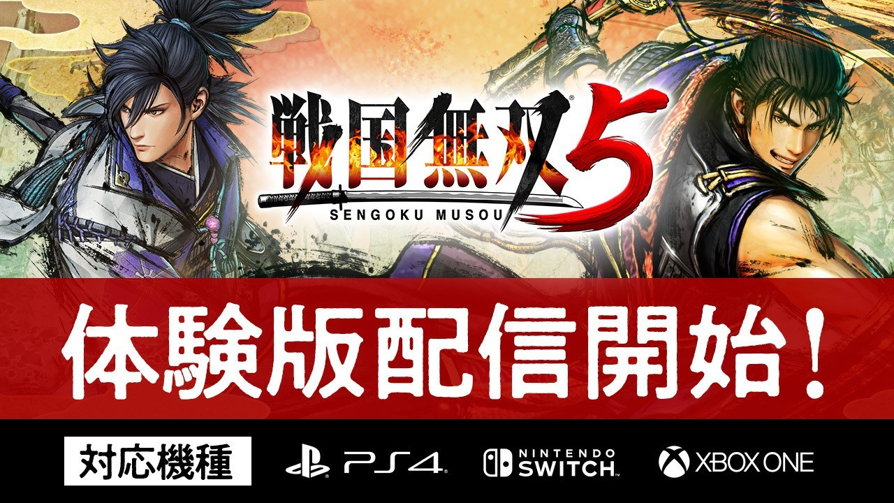 《战国无双5》中文体验版上线 存档可继承至正式版