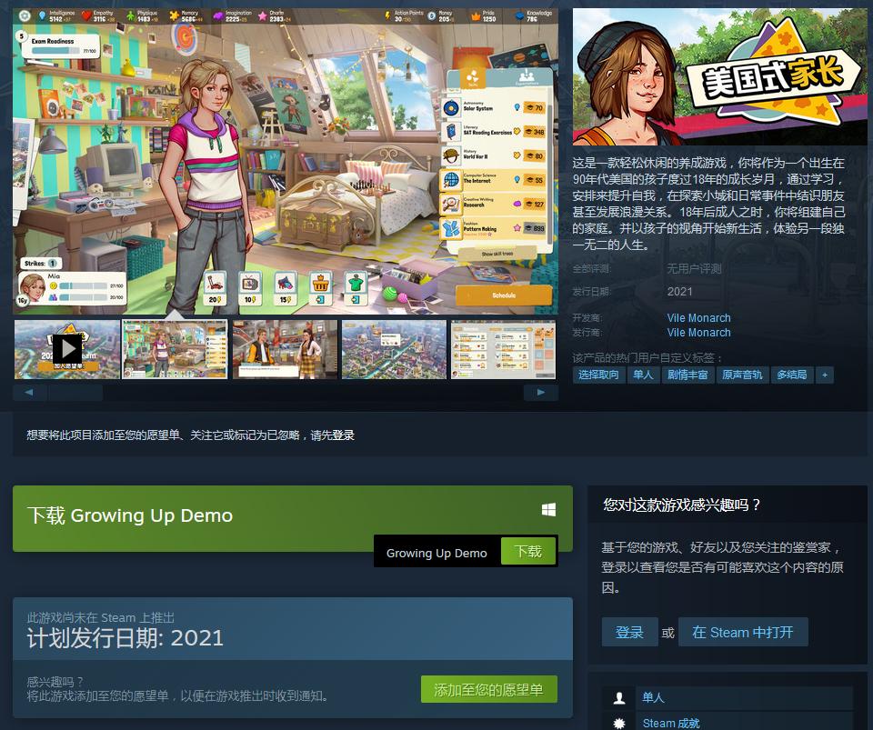 模拟养成游戏《美国式家长》现已推出试玩Demo 支持中文