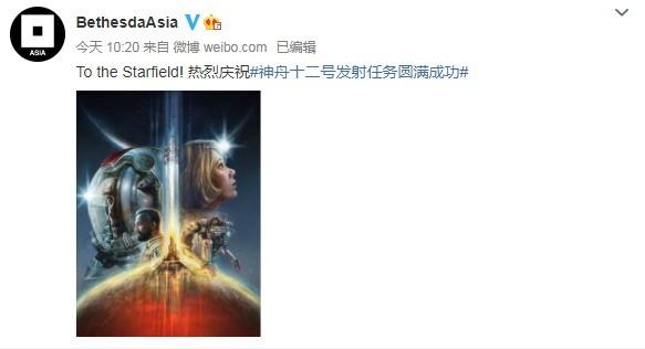 B社庆祝神舟十二号发射成功 蹭热度宣传《星空》