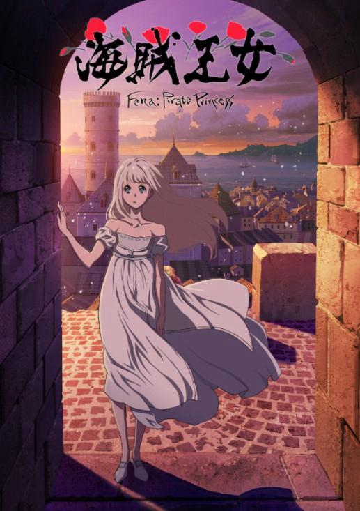 全新原创动画《海贼王女》最新预告 确定10月开