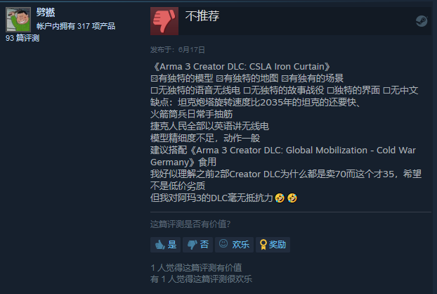 """《武装突袭3》最新DLC""""CSLA铁幕"""" 重现冷战捷克斯洛伐克"""