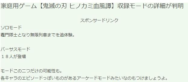 《鬼灭之刃:火神血风谭》新系统情报 战斗模式透露