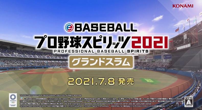 科乐美《e棒球实况力量棒球2021大满贯》公布新影像