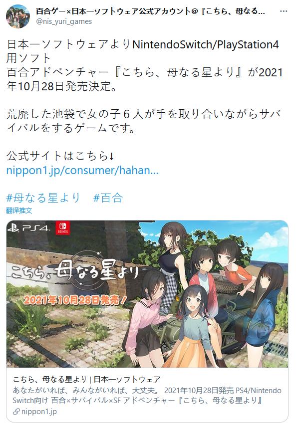 日本一ADV新作《这里,来自母星》公布 10月28日登陆PS4/Switch
