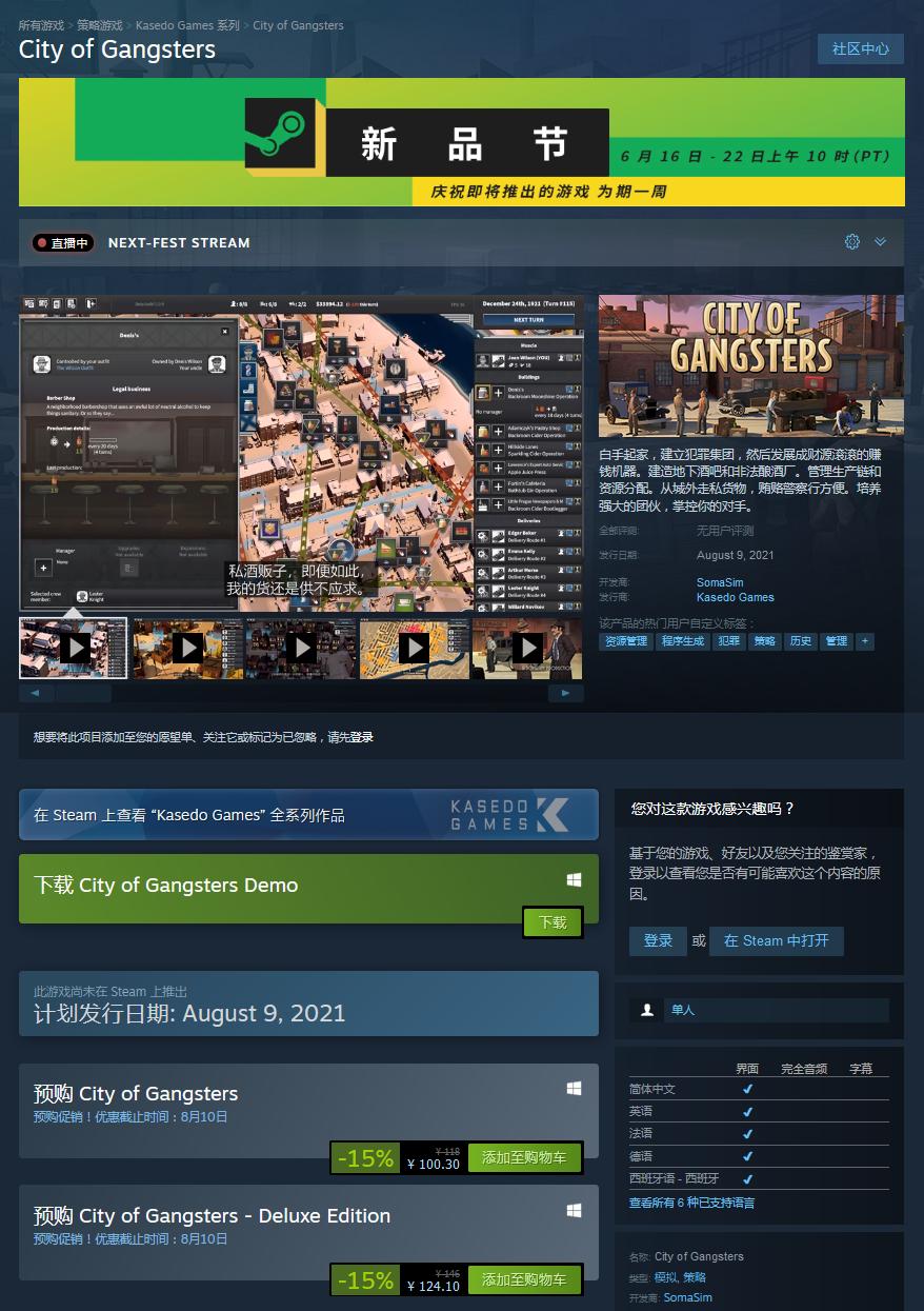 黑帮管理模拟游戏《黑帮之城》已开启预购 8月上市