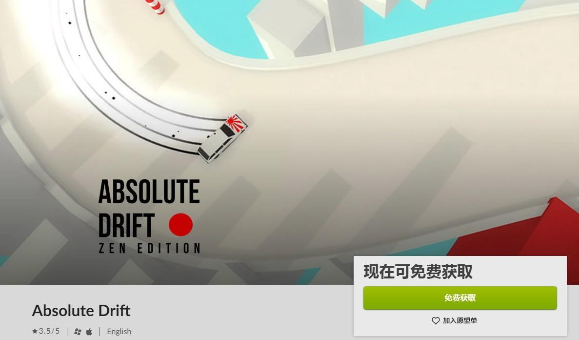 GOG喜加一:免费领取竞速游戏《绝对漂移》
