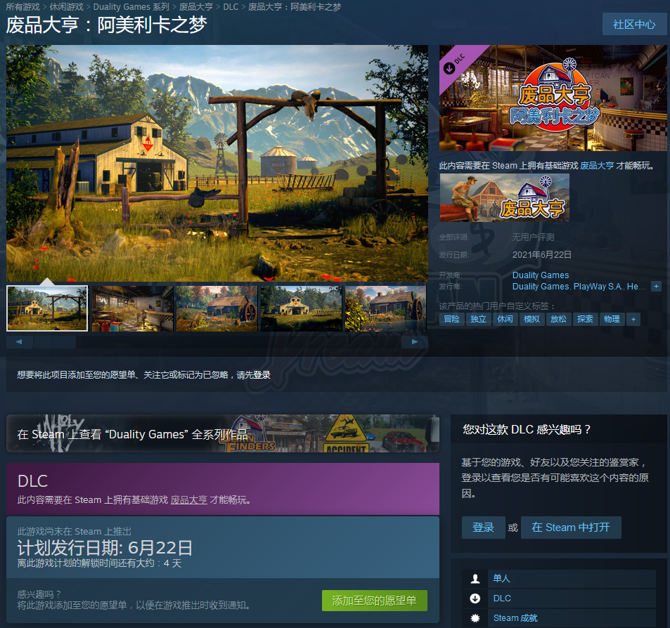 """《废品大亨》全新DLC""""阿美利卡之梦""""6月22日上市"""