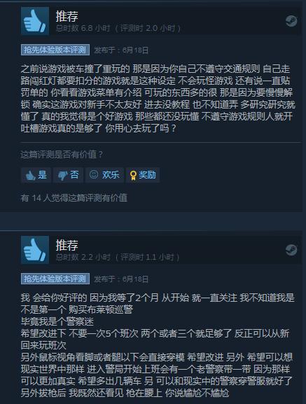 """Steam《警察模拟器:巡警》""""特别好评"""":有沉浸感"""