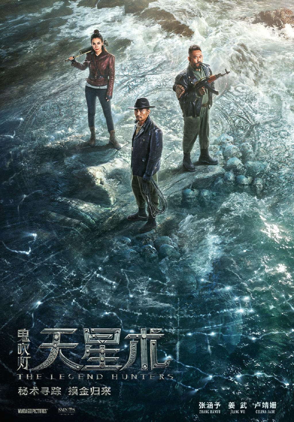电影《鬼吹灯天星术》发布全新预告 或即将定档