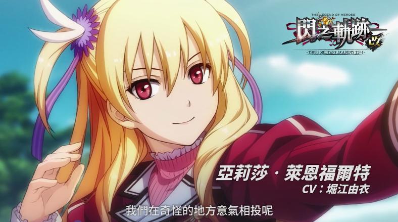NS《闪轨1改、2改》中文版预告公布 即将上市