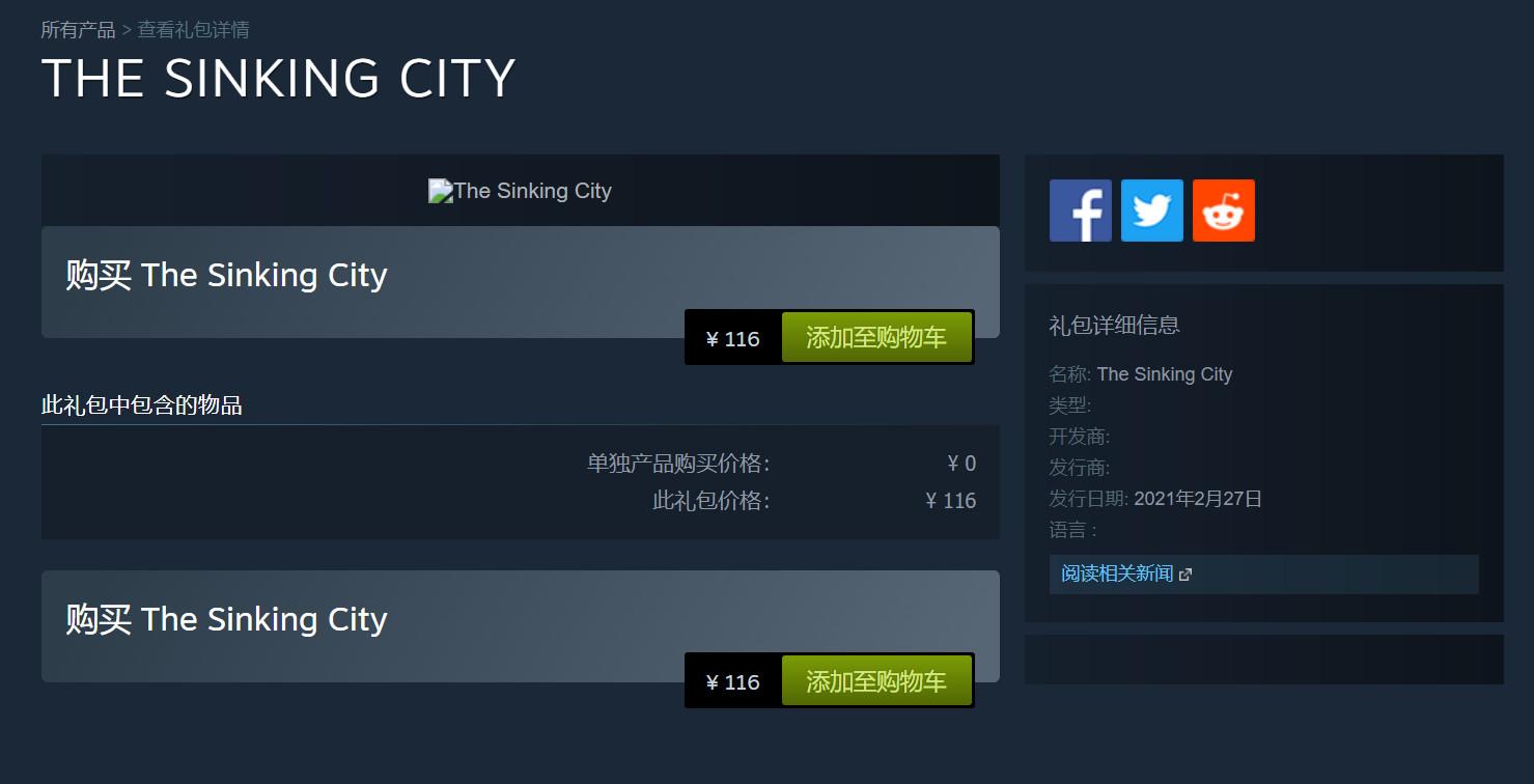 《沉没之城》重新上架Steam 国区售价116元