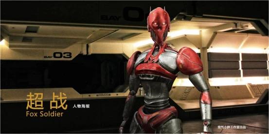 受气小胖3A级大作《Fox Solider》中文名称《超战》!