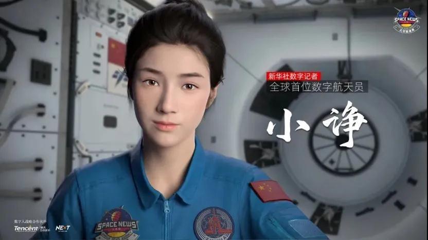 全球首位数字航天员小诤亮相 人物逼真对标3A游