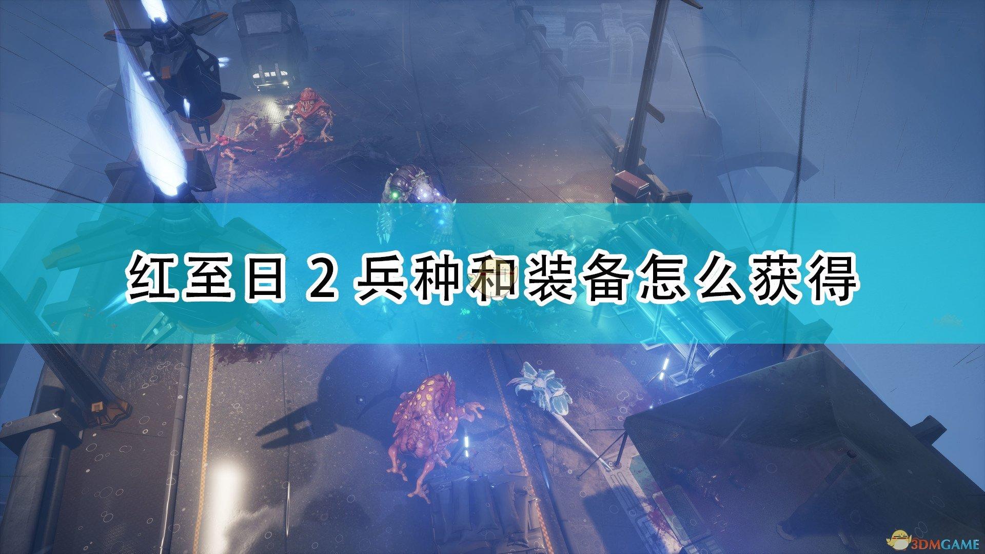《红至日2》兵种装备获得方法介绍