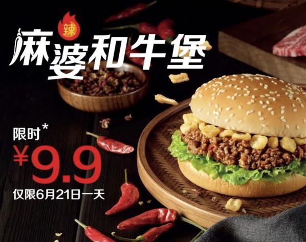 麦当劳推出9.9元麻婆和牛堡 仅限今日一天