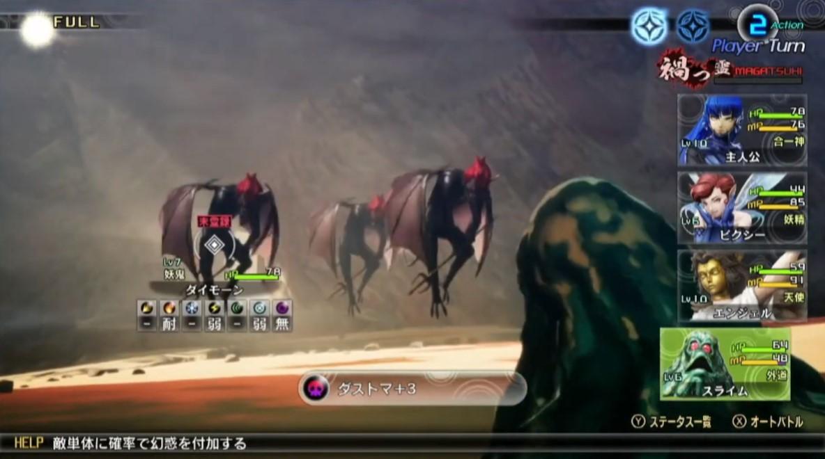 《真女神转生5》30分钟实机演示 展示战斗