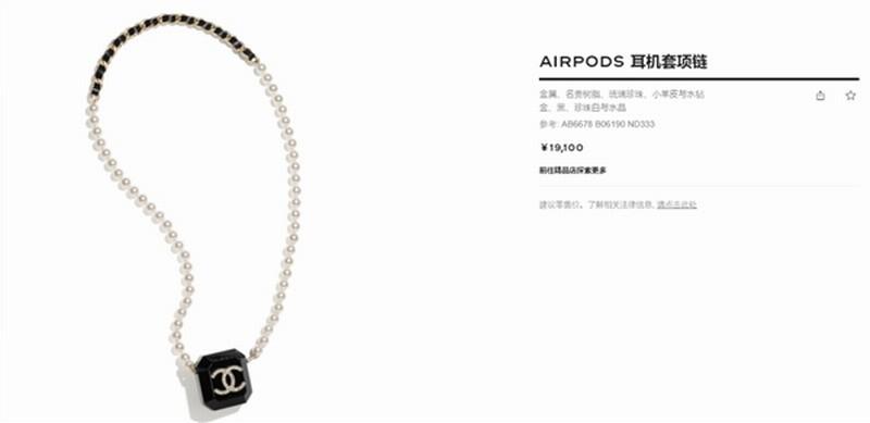 香奈儿推出天价Airpods保护套:售价近两万