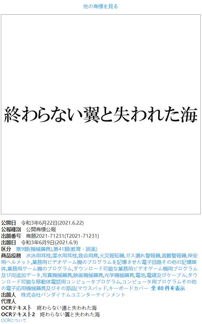 继欧洲之后 万代南梦宫在日本注册《霸天开拓史》商标