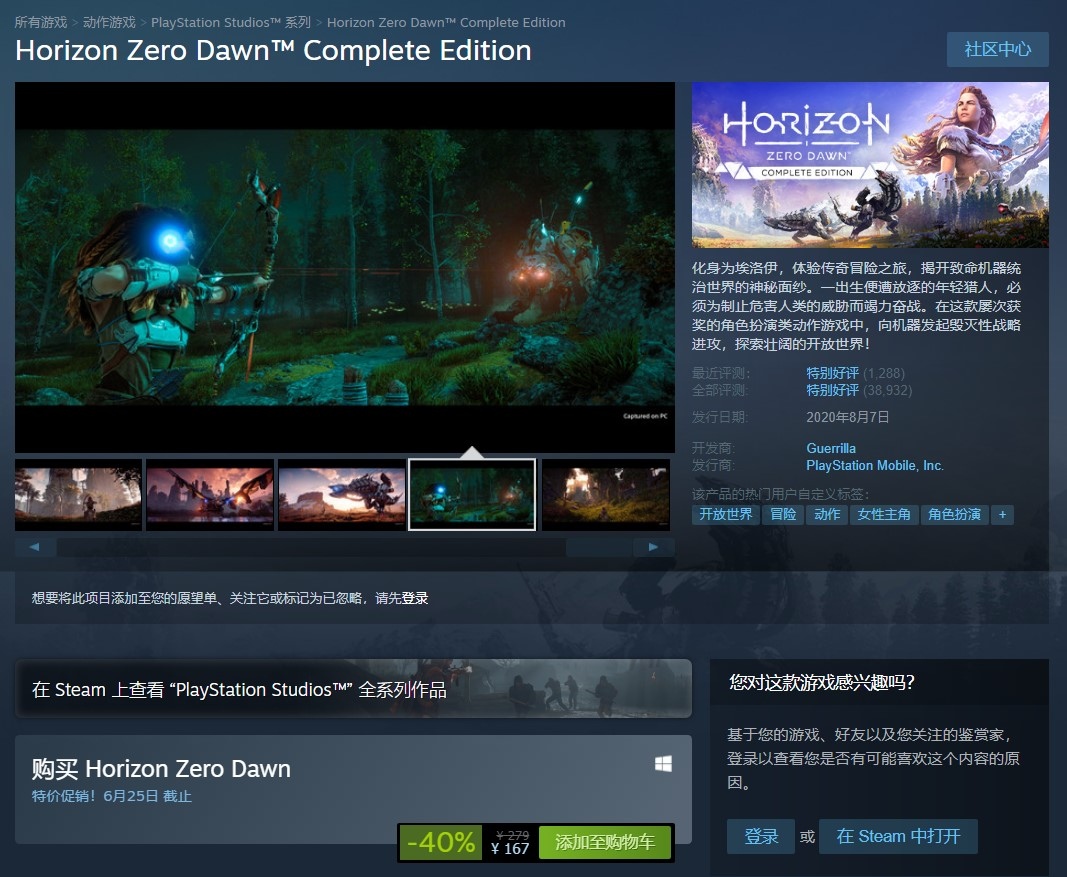 《地平线:黎明时分》完全版Steam特惠167元