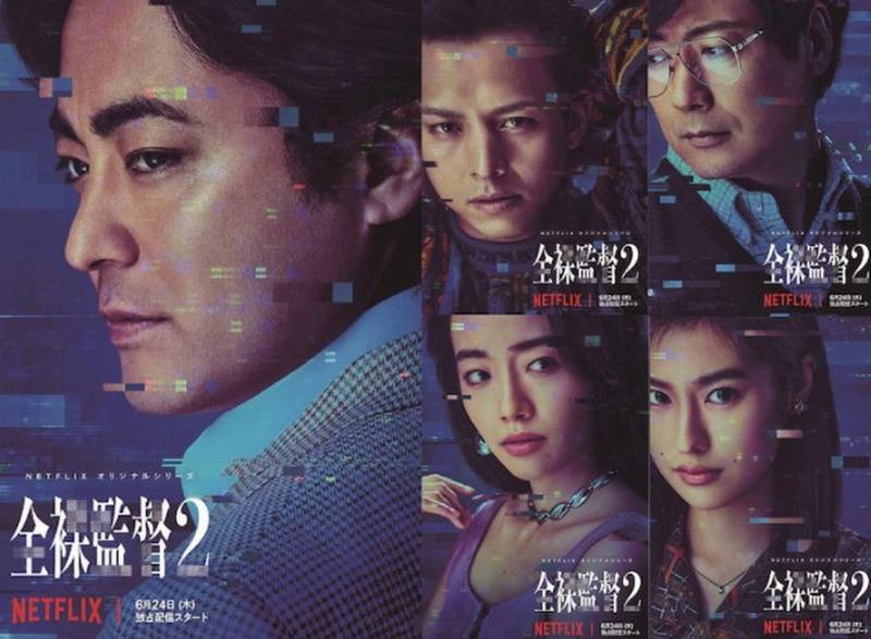 《全裸监督》第二季新中文预告 成人片帝王故事