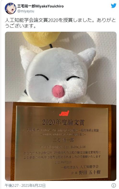 史艾FF15AI制作人三宅阳一郎斩获日本人工智能学会年度大奖