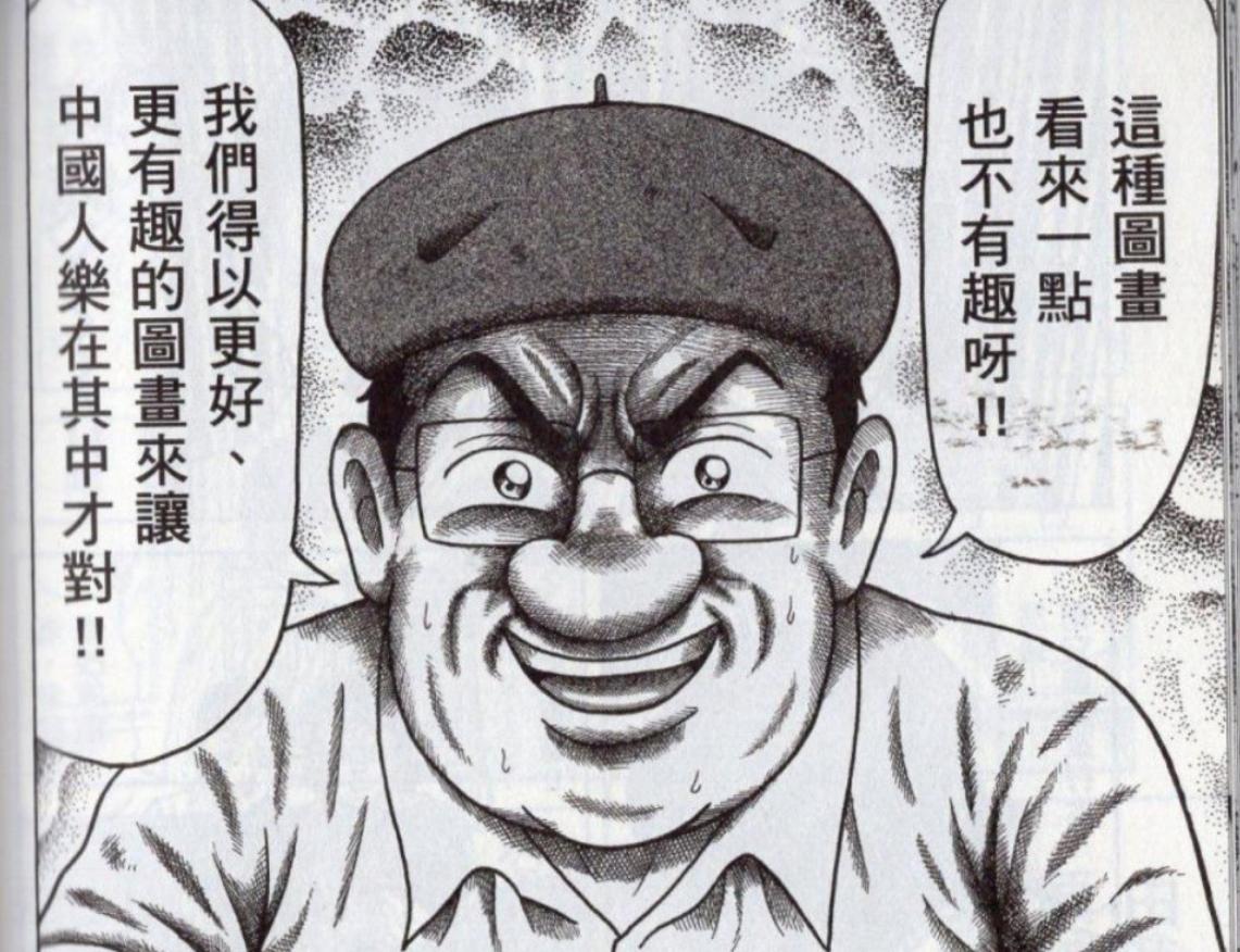 我买了正版《钢炼》漫画,我能骂荒川弘辱华吗?