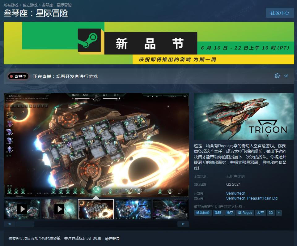 奇幻太空冒险新游《叁琴座:星际冒险》2021年上市 登陆Steam