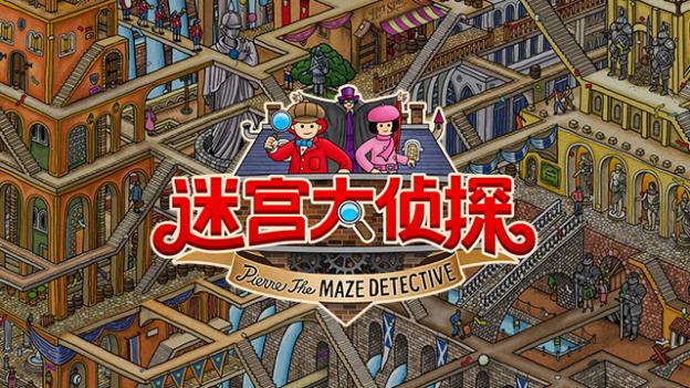 冒险探索游戏《迷宫大侦探》PC版本今日正式发售 Switch版本将于7月15日上线