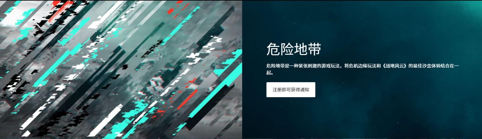 """《战地2042》""""绝密""""模式曝光 首批细节泄露"""