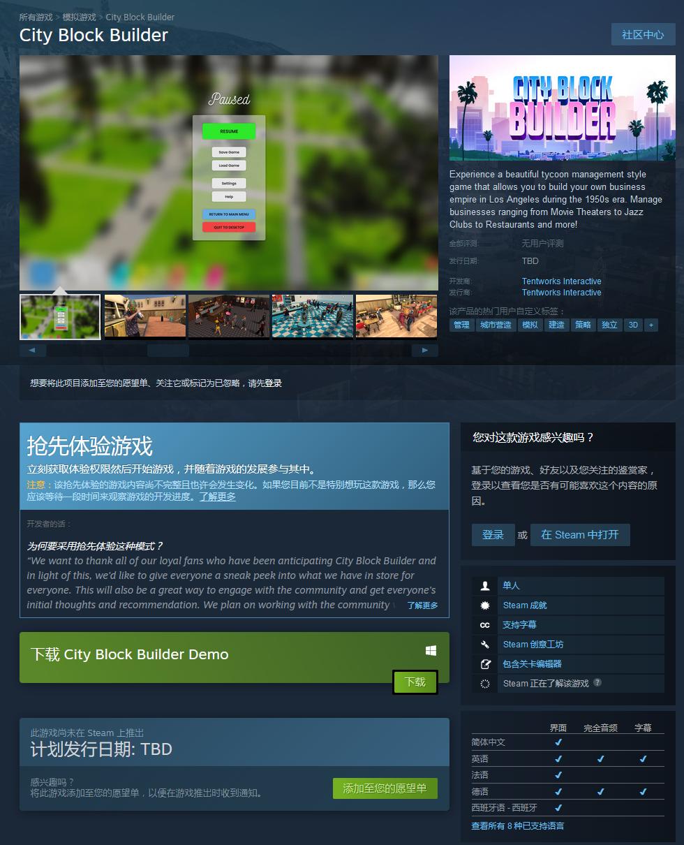 城市建造类游戏《City Block Builder》上架Steam 支持中文