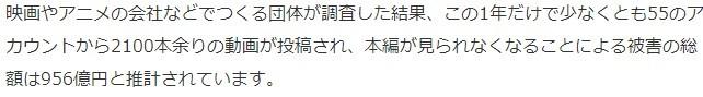 """日本首例""""电影解说""""短视频发布者被捕 侵犯知识产权"""