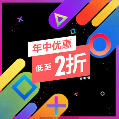 """港服PSN开启""""年中优惠"""":《天穗之咲稻姬》7折"""
