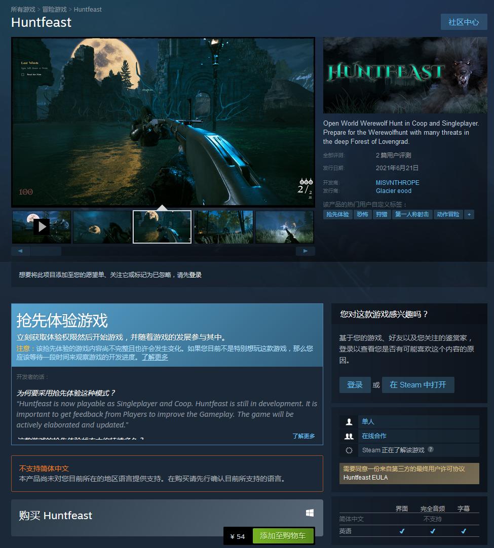 第一人称恐怖射击游戏《Huntfeast》登陆Steam 售价54元