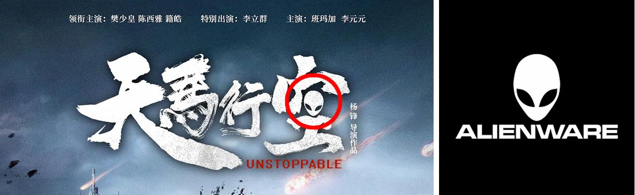 国产电影海报抄袭《光环》士官长形象引玩家关注