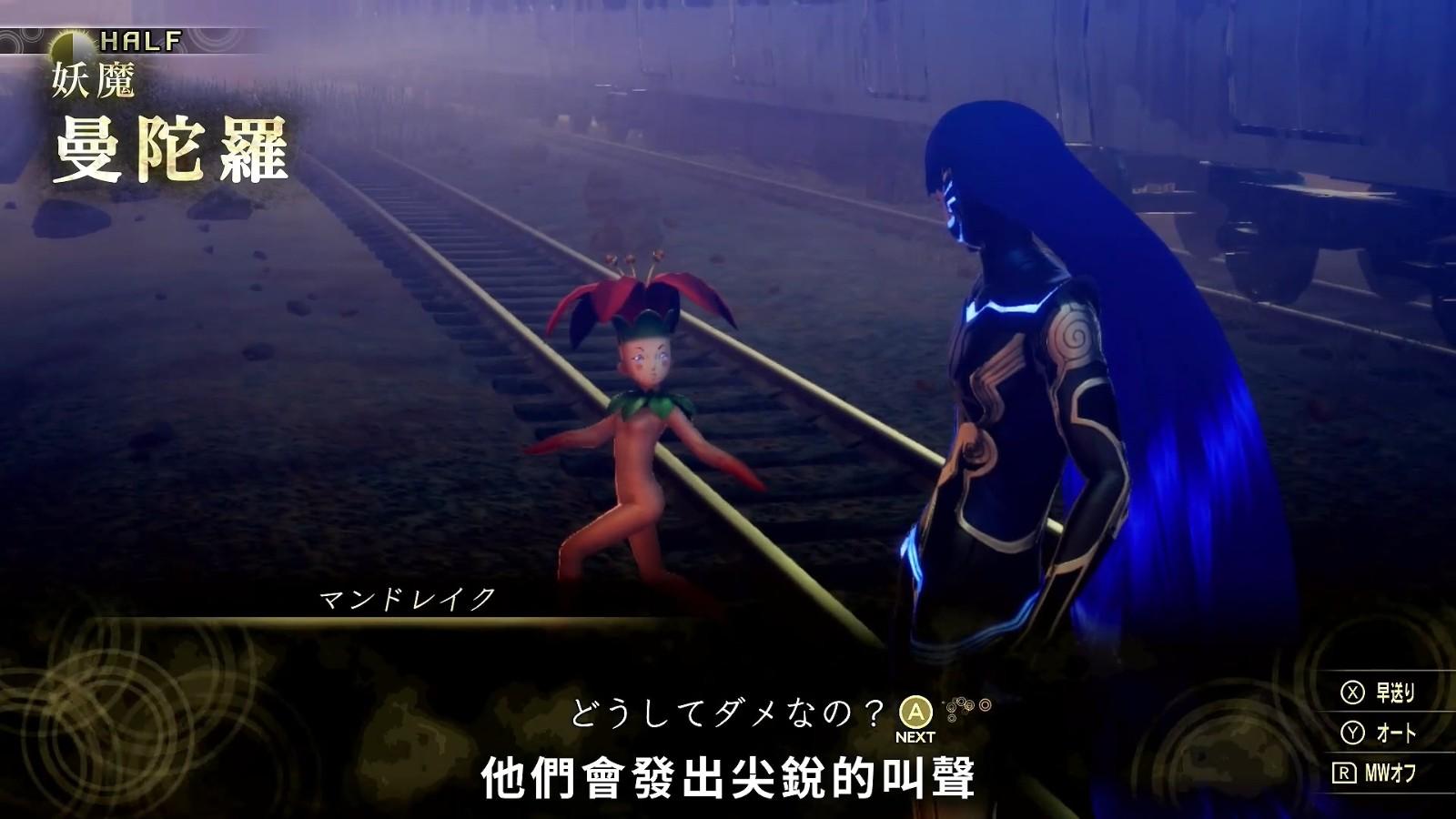 《真女神转生5》每日恶魔介绍:能治百病的曼陀罗